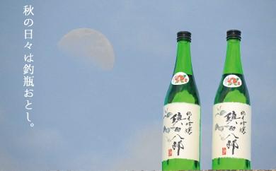 B-123 上峰町産米使用「純米吟醸 鎮西八郎」 720ml×2本【500セット限定!!】