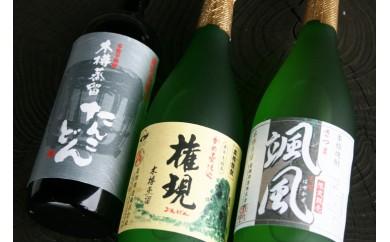A-213 本格焼酎「権現」「たんこどん」「颯風」