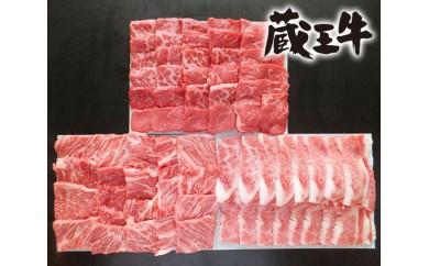 No.037 蔵王牛焼肉食べ比べセットC