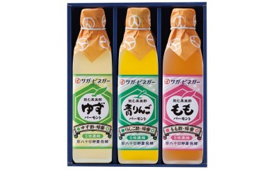 果実酢3本組セット