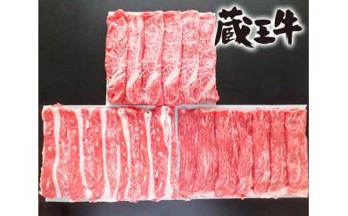 No.031 蔵王牛すき焼食べ比べセットA