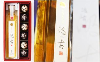 E-6 甲子汲古セット 長期熟成酒「汲古」と日本酒(古酒)トリュフチョコレート