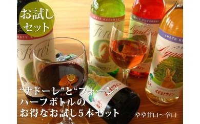 ハーフワイン5本お試しセット