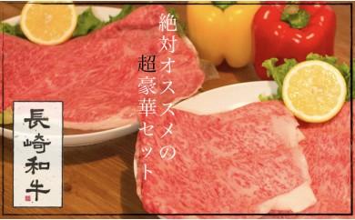YA06 総計4kg!A4,A5等級 長崎和牛レモンステーキ用(リブロース)2kg・鉄板焼用(ウデ・モモ)2kgセット