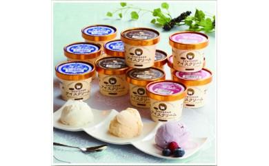 くずまき高原アイスクリームセット