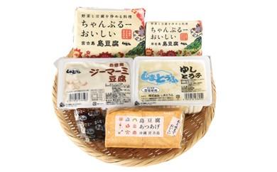 D003 島豆腐セット がんずぅ~うやき【50pt】