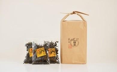 山間米と山茶