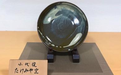 [№5837-0027]国指定伝統的工芸品「小代焼」 大皿 (径27cm)