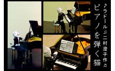 240 ピアノを弾く猫(手作り粘土人形・ラドール)