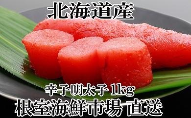 CA-22015 根室海鮮市場<直送>北海道産明太子1kg[348508]