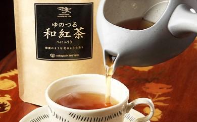[№5772-0094]ゆのつる和紅茶(60g×4本)