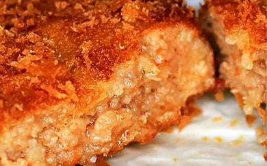 [№5772-0081]モンヴェールポーク肉汁あふれるメンチカツ
