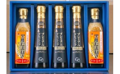 A5-037【基山PA限定】黒酢たまねぎドレッシング2本&プレミアム3本【ヘルシー・グルメ】
