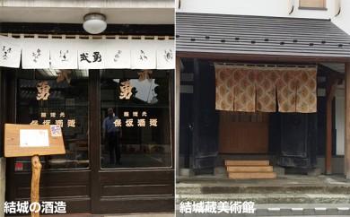 [№5802-0249]結城紬 はた織り体験と酒蔵見学、創作料理のランチ付き 市内散策の旅(2名様コース)