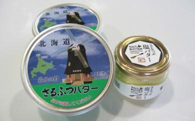 [№5827-0071]さるふつバターセット