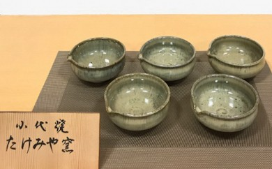 [№5837-0023]国指定伝統的工芸品「小代焼」 小鉢セット (5個セット) 口径10.5cm