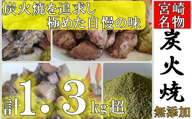 8-12地鶏屋さんの無添加炭火焼きセット!1.3kg超え