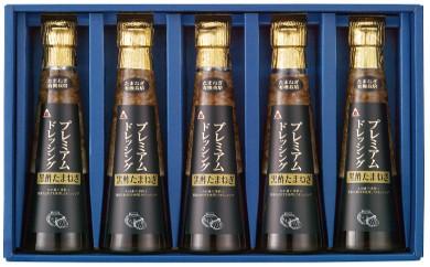 A5-038【基山PA限定】黒酢たまねぎプレミアムドレッシング5本【百貨店仕様】