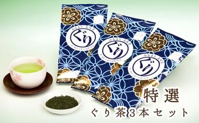 [№5772-0101]高級「ぐり茶」