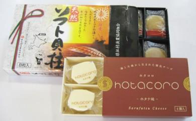 [№5827-0072]チーズ「ホタコロ」とソフト貝柱のセット(冷蔵発送)