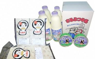 [№5827-0095]乳製品とおもちの友好都市セット