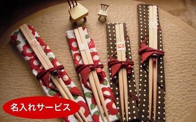 [0485]土佐のひのき夫婦箸・子ども箸・箸袋セット(名入れサービス用)