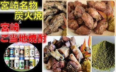8-09<宮崎名物>地鶏屋さんの炭火焼きと宮崎県産焼酎飲み比べ18本セット