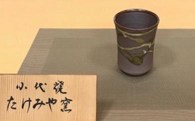 [№5837-0016]国指定伝統的工芸品「小代焼」 ビアカップ (径8cm)