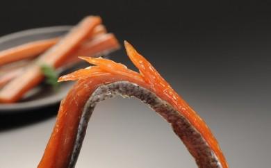 [№5708-0291]最高級めじか鮭燻製