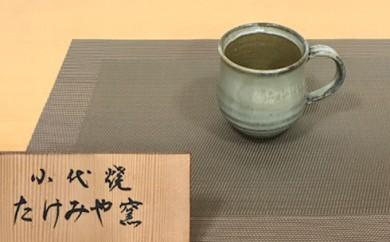 [№5837-0017]国指定伝統的工芸品「小代焼」 マグカップ (径8cm)