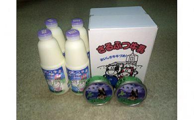 [№5827-0088]牛乳バターセット