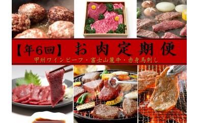 【山梨県産】偶数月発送!お肉定期便