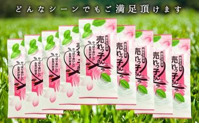 [№5772-0103]熊本玉緑茶「売れっ子さん」