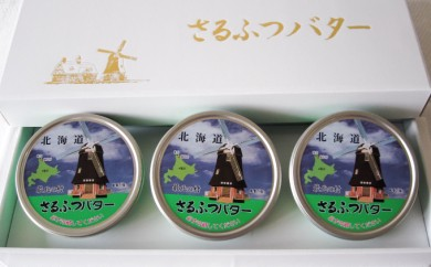 [№5827-0089]バター(3缶入り)セット