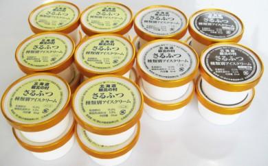 [№5827-0070]さるふつ牛乳アイスクリーム バラエティ20個セット