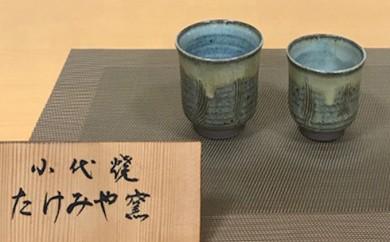 [№5837-0019]国指定伝統的工芸品「小代焼」 組湯呑 (中)口径7.5cm、(小)口径6.7cm