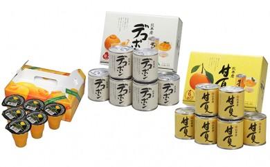[№5772-0058]くまもとのデコポンゼリー・デコポン・甘夏缶詰セット