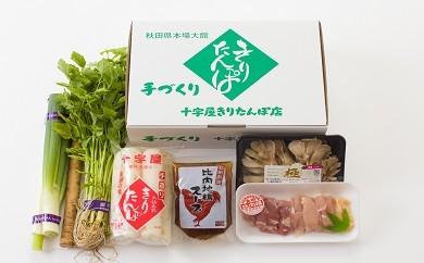 50P1501 手づくりきりたんぽ5本入鍋セット【50P】