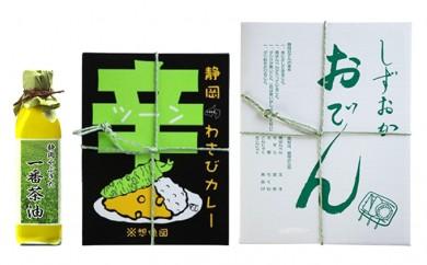 [№5695-0792]しずおかおでん1箱 一番茶油1本 静岡わさびカレー辛 箱 セット