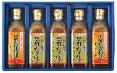A-075【基山PA限定】黒酢たまねぎドレッシング5本セット【健康グルメ】