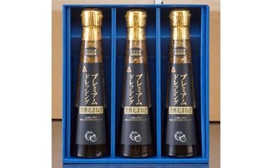 A-076【基山PA限定】黒酢たまねぎプレミアムドレッシング3本セット【こだわりの逸品】