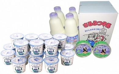 [№5827-0094]乳製品もりだくさん友好都市セット