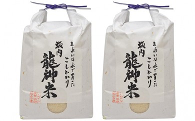 [№5644-0369]JAいび川プレミアム「坂内龍神米」/白米10kg