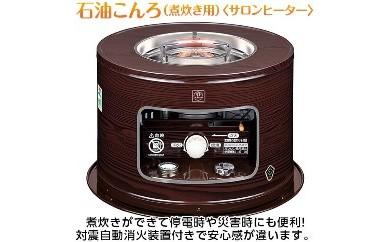 コロナ石油コンロ(煮炊き用)サロンヒーターKT-1617