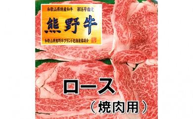 [№5910-0081]熊野牛 焼肉用 ロース 600g(4~5人前)