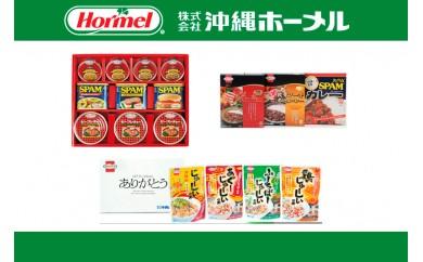 【沖縄ホーメル】ホーメル ありがとうセット【缶詰】