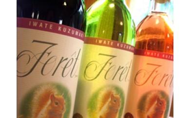 くずまきワイン「フォーレ」3本セット(赤・白・ロゼ)