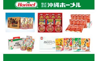 【沖縄ホーメル】ホーメル Special満足セット【缶詰】