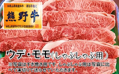 [№5910-0080]熊野牛 しゃぶしゃぶ用 600g