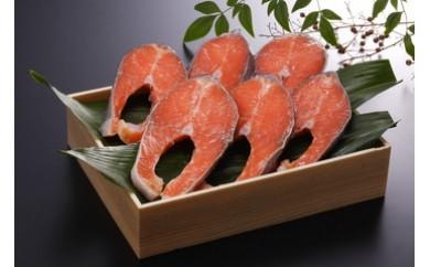 【A064】トラウト鮭一汐10切れ